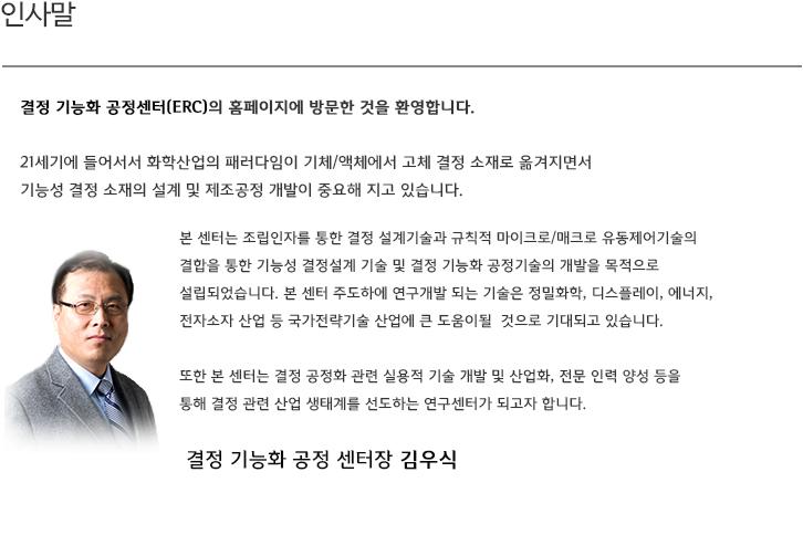 결정기능화센터_센터소개_인사말33.jpg