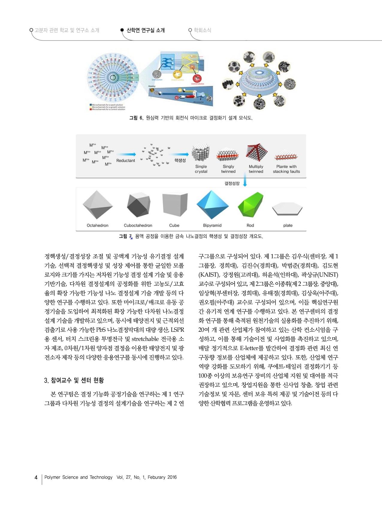 크기변환_고분자학회_산학연소개_김우식_rev1_4.jpg