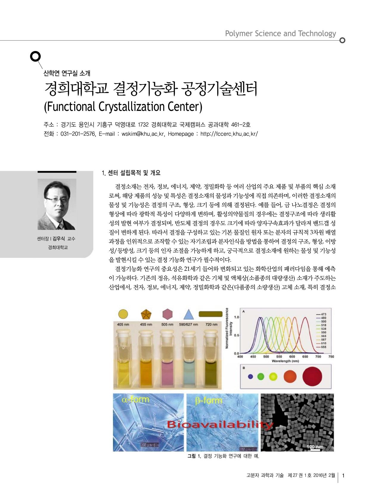 크기변환_고분자학회_산학연소개_김우식_rev1_1.jpg