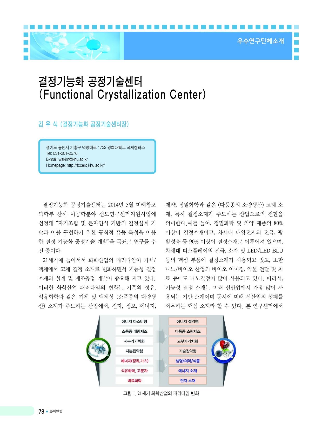 한국화학관련학회연합회_화학연합 8권1호_우수연구단체소개_1.jpg
