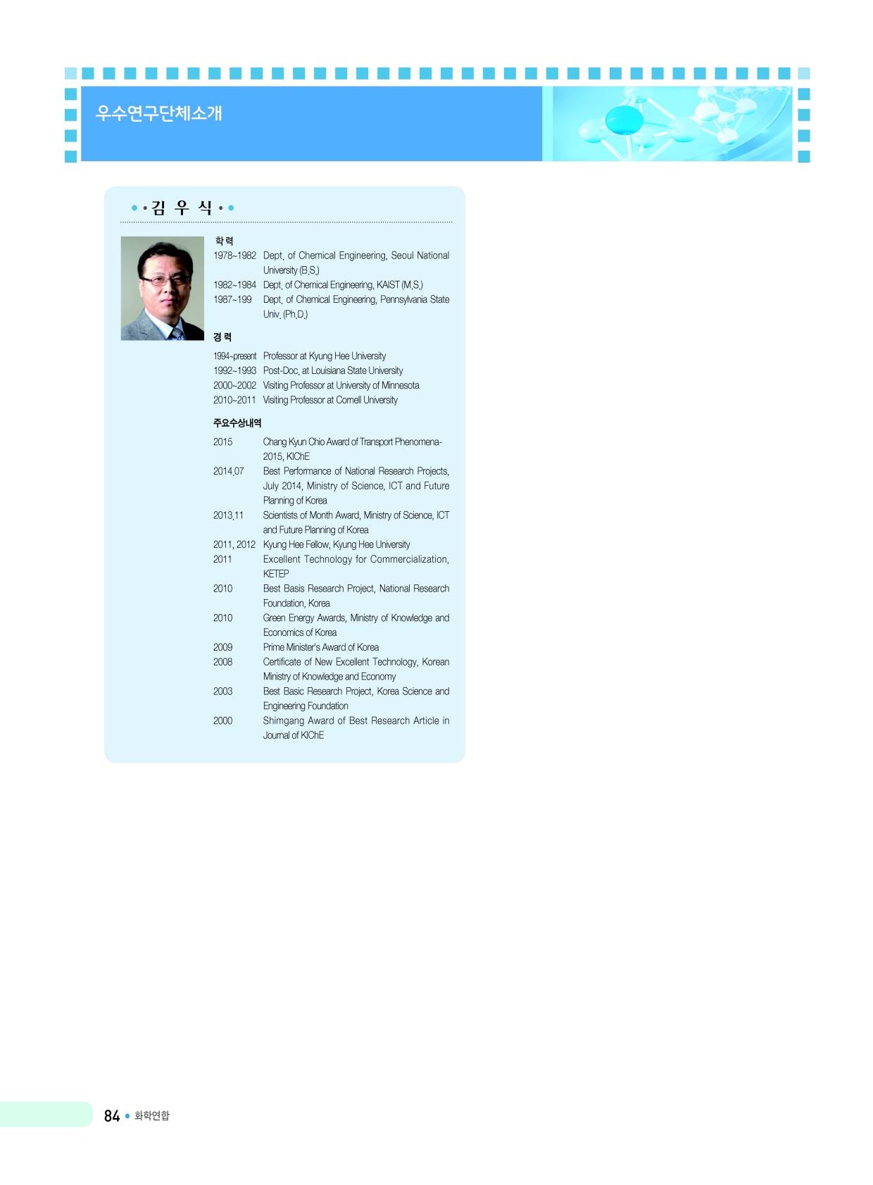 한국화학관련학회연합회_화학연합 8권1호_우수연구단체소개_7.jpg