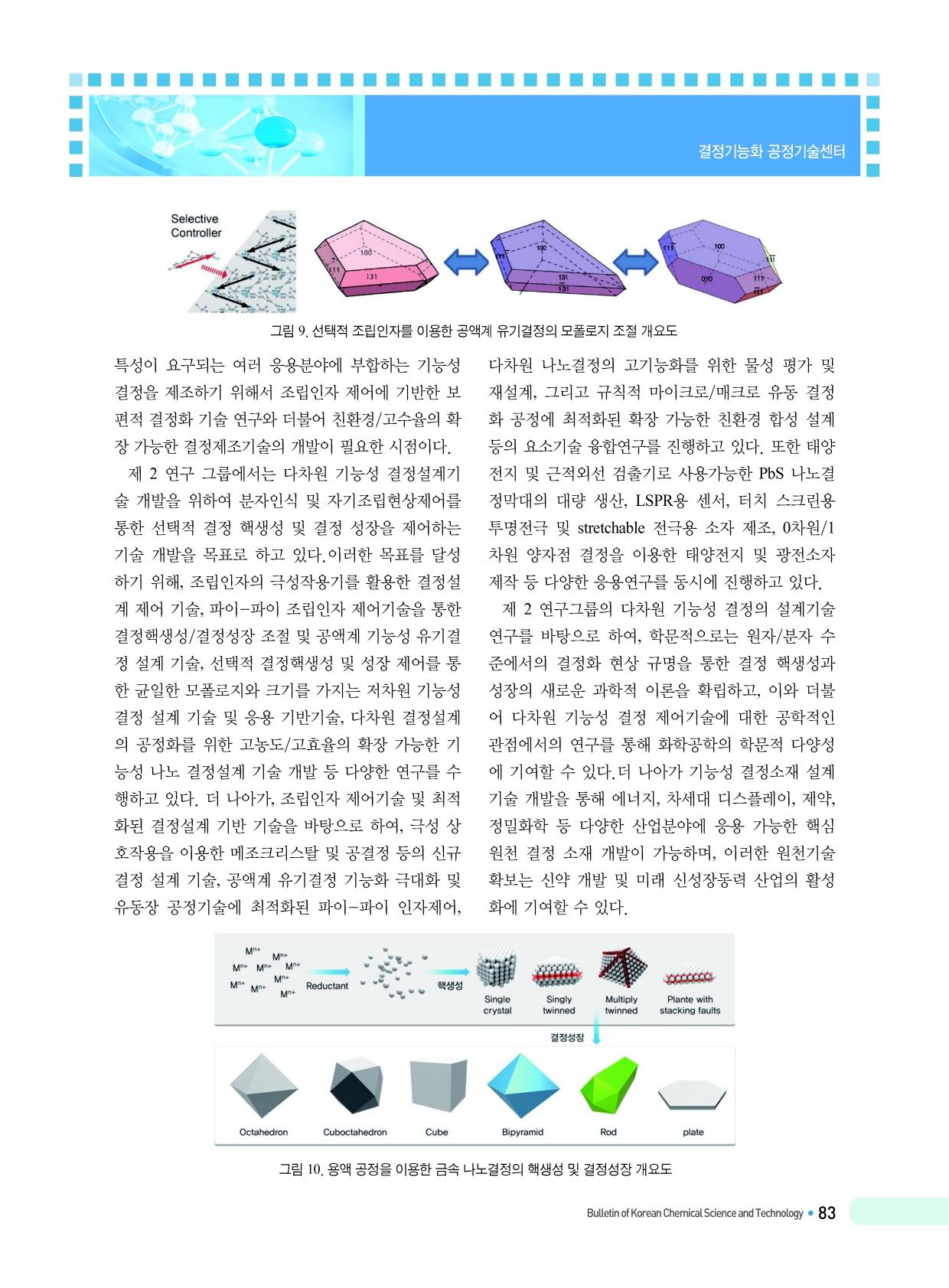 한국화학관련학회연합회_화학연합 8권1호_우수연구단체소개_6.jpg
