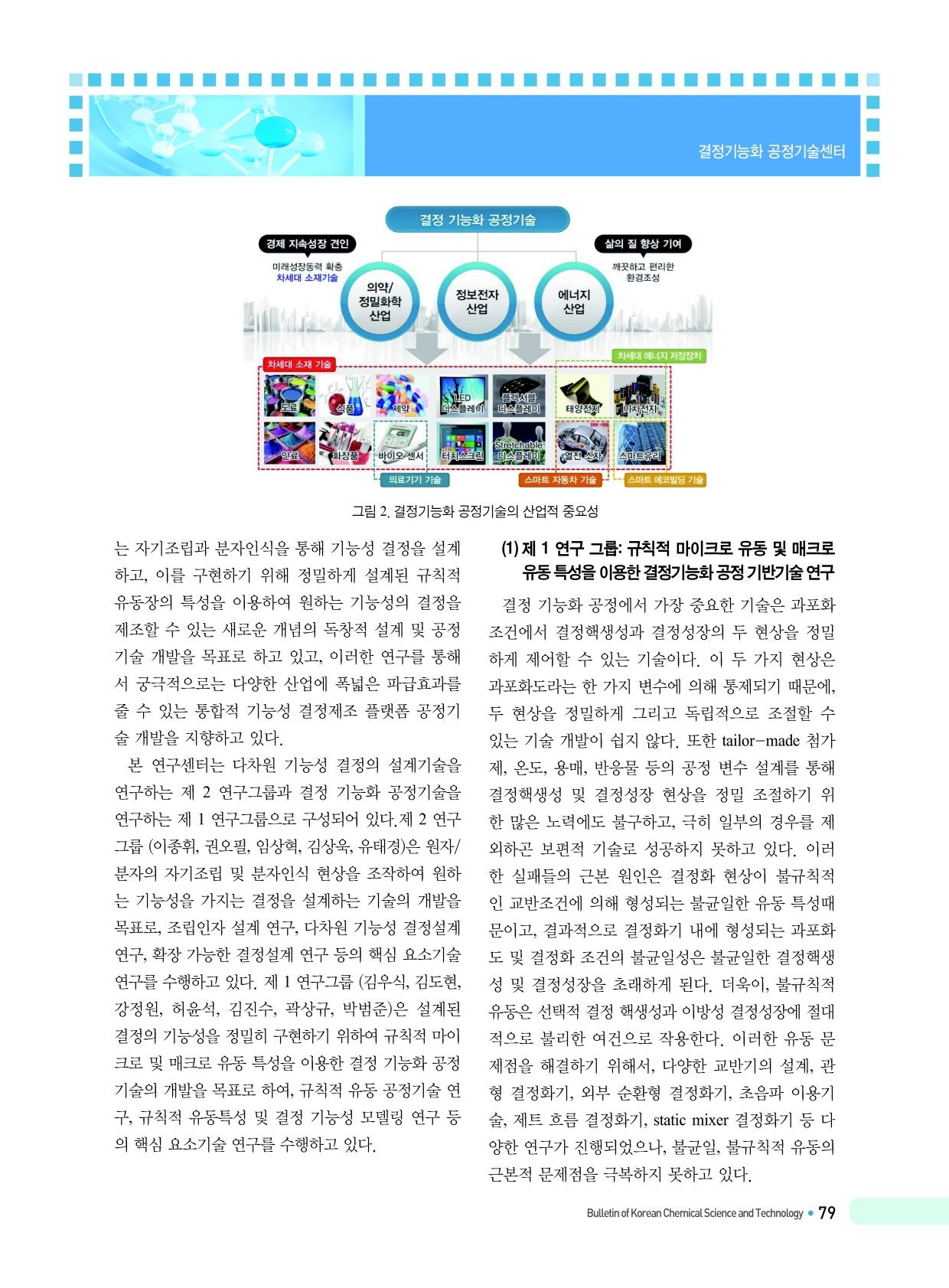 한국화학관련학회연합회_화학연합 8권1호_우수연구단체소개_2.jpg