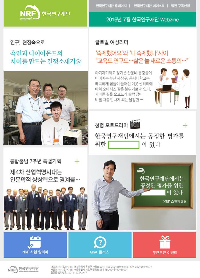 webzine_email_1607.jpg