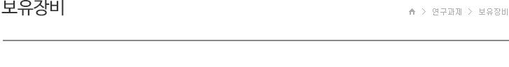 결정기능화센터_연구과제_보유장비_03.jpg
